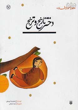 پیدایش دختر نارنج و ترنج (قصه نو)