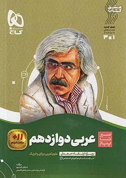 گاج محوری سیر تا پیاز عربی 3 دوازدهم