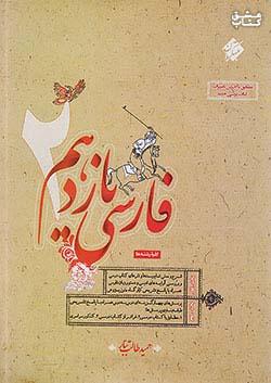 مبتکران فارسی 2 11 یازدهم (متوسطه 2) طالب تبار