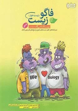 فاگو زیست شناسی 3 دوازدهم