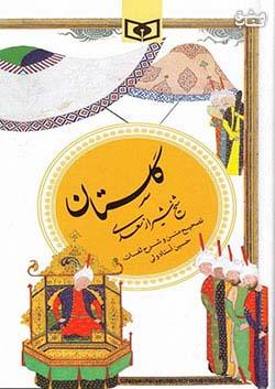 قدیانی گلستان شیخ شیراز سعدی