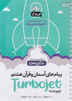 گاج کلاغ سپید پیام های آسمان و قرآن 8 هشتم (متوسطه 1) توربوجت