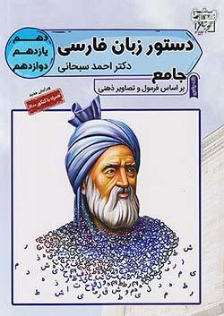 تخته سیاه دستور زبان فارسی جامع (10دهم و 11یازدهم و 12دوازدهم)