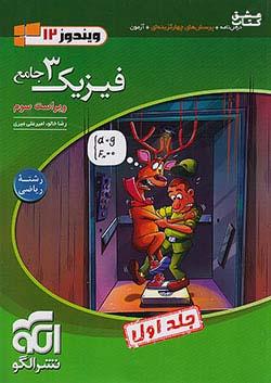 الگو تست فیزیک 3 دوازدهم ریاضی جلد اول