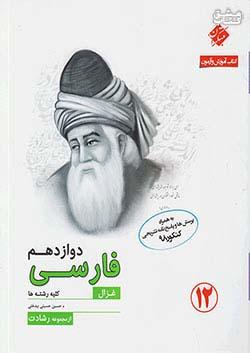 مبتکران فارسی 3 12 دوازدهم (متوسطه 2) رشادت غزال