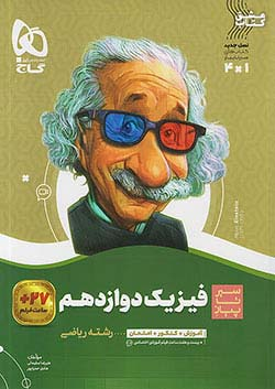 گاج محوری سیر تا پیاز فیزیک 3 12 دوازدهم (متوسطه 2) ریاضی