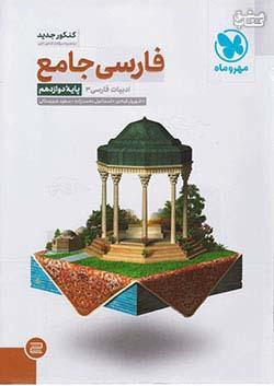 مهروماه فارسی جامع 3 دوازدهم