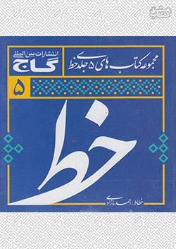 گاج پک 5جلدی آموزش خط