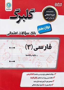 گلواژه گلبرگ فارسی 3 دوازدهم
