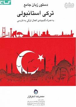 گاج دستور زبان جامع ترکی استانبولی
