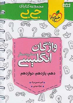 خیلی سبز کتاب جی بی واژگان سطر به سطر زبان انگلیسی کنکور (10دهم و 11یازدهم و 12دوازدهم)