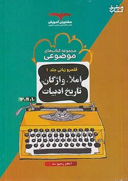 مشاوران قلمرو زبانی (املا ، واژگان ، تاریخ ادبیات) جلد 1