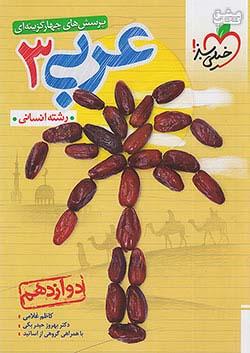 خیلی سبز تست عربی 3 12 دوازدهم (متوسطه 2) انسانی جلد دوم