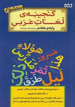 منتشران گنجینه لغات عربی 7 هفتم