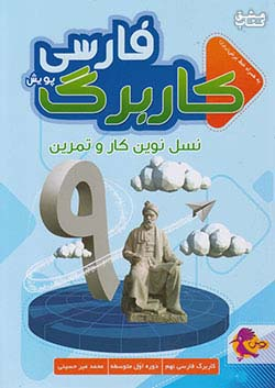 پویش کاربرگ فارسی 9 نهم (متوسطه 1)