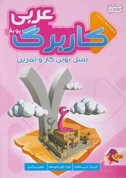 پویش کاربرگ عربی 7 هفتم