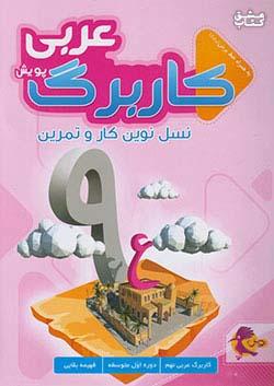 پویش کاربرگ عربی 9 نهم (متوسطه 1)