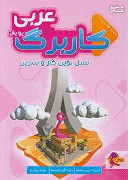 پویش کاربرگ عربی 8 هشتم (متوسطه 1)