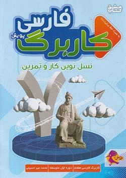 پویش کاربرگ فارسی 7 هفتم (متوسطه 1)