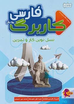 پویش کاربرگ فارسی 8 هشتم (متوسطه 1)