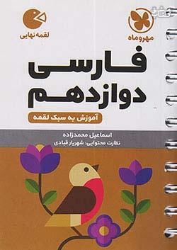 مهروماه لقمه طلایی فارسی 3 12 دوازدهم (متوسطه 2) (جیبی)