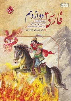 مبتکران فارسی 3 12 دوازدهم (متوسطه 2) سلطانی