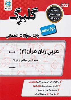 گلواژه گلبرگ عربی 3 12 دوازدهم (متوسطه 2)