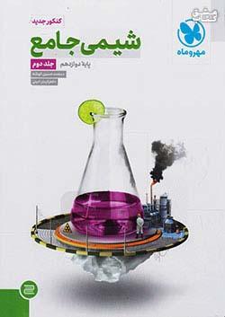مهروماه شیمی جامع 3 12 دوازدهم (متوسطه 2) جلد دوم