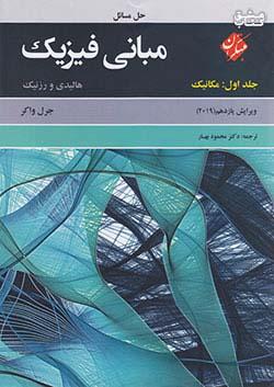 مبتکران حل کامل مسائل فیزیک هالیدی جلد 1 مکانیک ویرایش 11