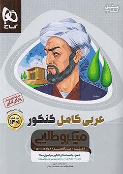 گاج میکرو طلایی عربی کامل کنکور + کتابچه