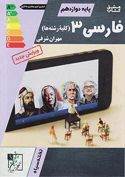 تخته سیاه فارسی 3 دوازدهم