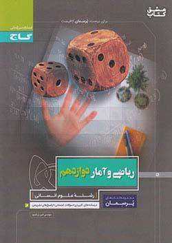 گاج پرسمان ریاضی و آمار 3 12 دوازدهم (متوسطه 2)