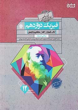 مبتکران فیزیک 3 دوازدهم ریاضی گذرنامه