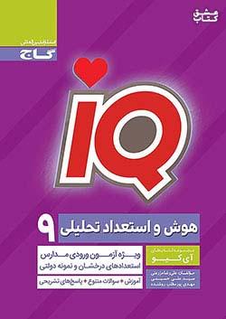گاج IQ هوش و استعداد تحلیلی 9 نهم (متوسطه 1)