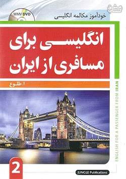 جنگل انگلیسی برای مسافری از ایران جلد اول + CD