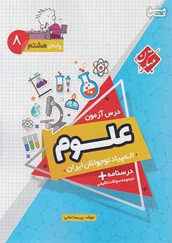 مبتکران درس آزمون المپیاد نوجوانان ایران علوم 8 هشتم (متوسطه 1)