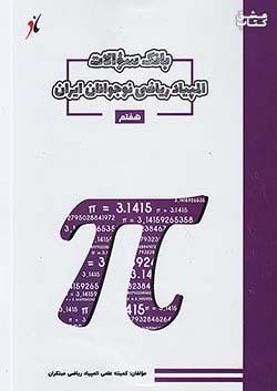 مبتکران بانک سوالات المپیاد ریاضی نوجوانان ایران 7 هفتم