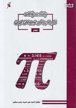 مبتکران درس آزمون المپیاد نوجوانان ایران ریاضی 9 نهم (متوسطه 1)