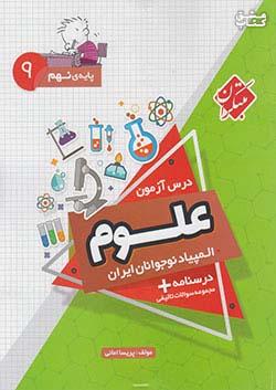 مبتکران درس آزمون المپیاد نوجوانان ایران علوم 9 نهم (متوسطه 1)