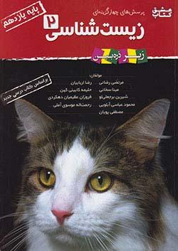تابش زیرذره بین تست زیست شناسی 2 یازدهم گربه