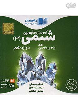 2306 رهپویان DVD آموزش مفهومی شیمی 3 دوازدهم