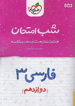 خیلی سبز شب امتحان فارسی 3 دوازدهم