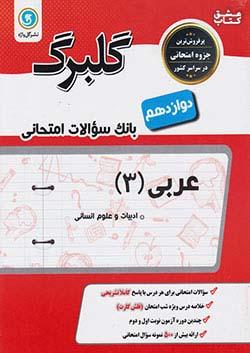 گلواژه گلبرگ عربی 3 دوازدهم انسانی
