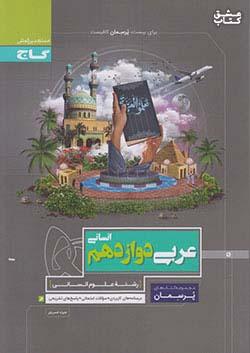 گاج پرسمان عربی 3 12 دوازدهم انسانی (متوسطه 2)