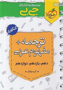 خیلی سبز کتاب جی بی ترجمه و مفهوم عربی