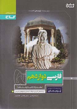 گاج پرسمان فارسی 3 12 دوازدهم (متوسطه 2)