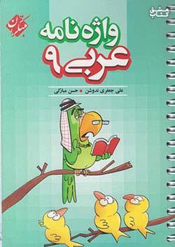 مبتکران واژه نامه عربی 9 نهم (متوسطه 1)