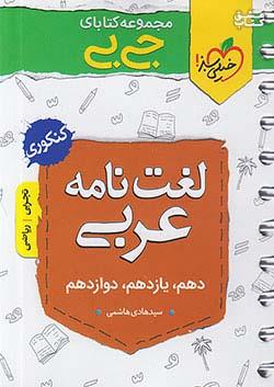 خیلی سبز کتاب جی بی لغت نامه واژگان عربی