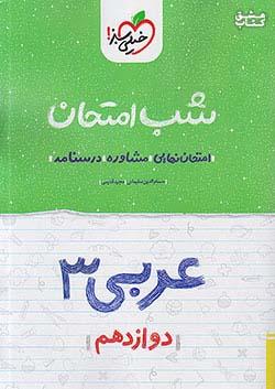 خیلی سبز شب امتحان عربی 3 12 دوازدهم (متوسطه 2)