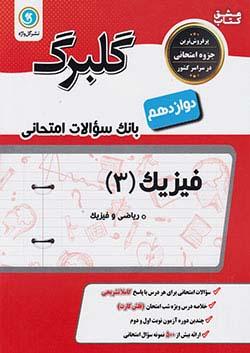 گلواژه گلبرگ فیزیک 3 12 دوازدهم (متوسطه 2) ریاضی